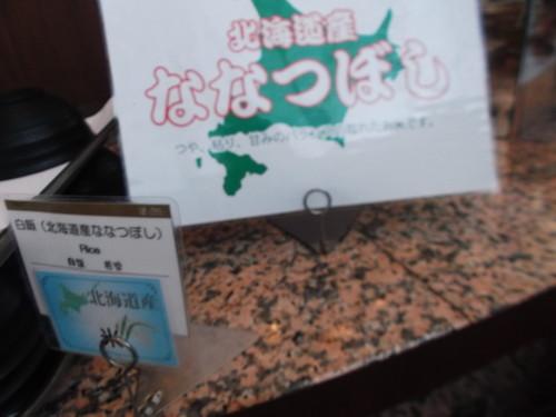 札幌プリンスホテル 朝食ブッフェ_f0076001_22213471.jpg