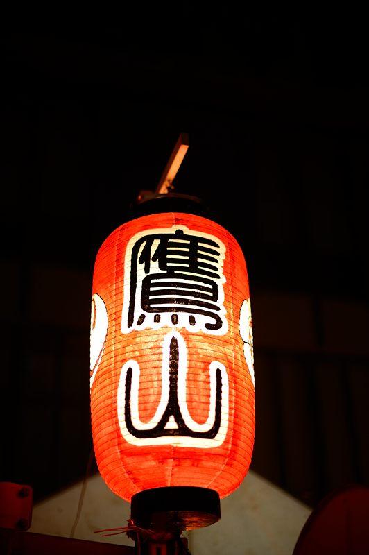 祇園祭2015 後祭・宵山 其の三_f0032011_19441355.jpg