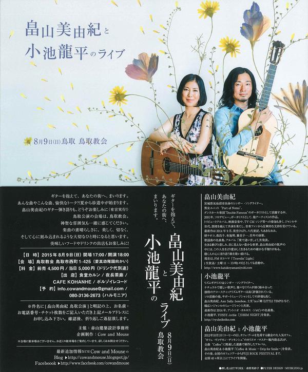 8/9(日) 畠山美由紀と小池龍平のライブ@鳥取教会_b0125413_382250.jpg