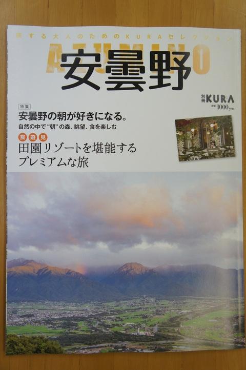 KURA 安曇野 _d0105615_18213467.jpg