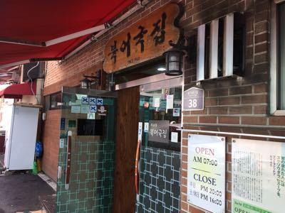 15年LCCでソウル  16★干しダラって美味しいのね@武橋洞プゴクチプ_d0285416_0113285.jpg