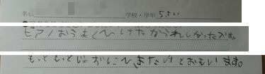 ピアノ教室☆勉強会を終えて_d0165645_1373767.jpg
