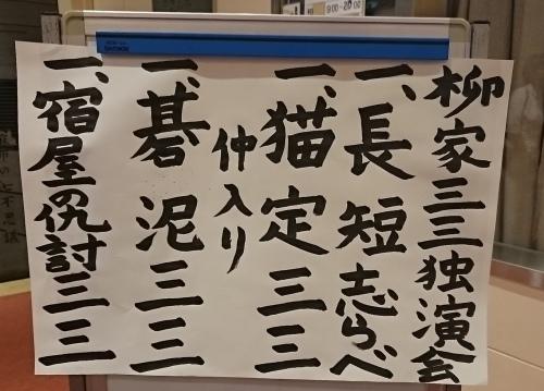 柳家三三 独演会_c0100865_23433865.jpg