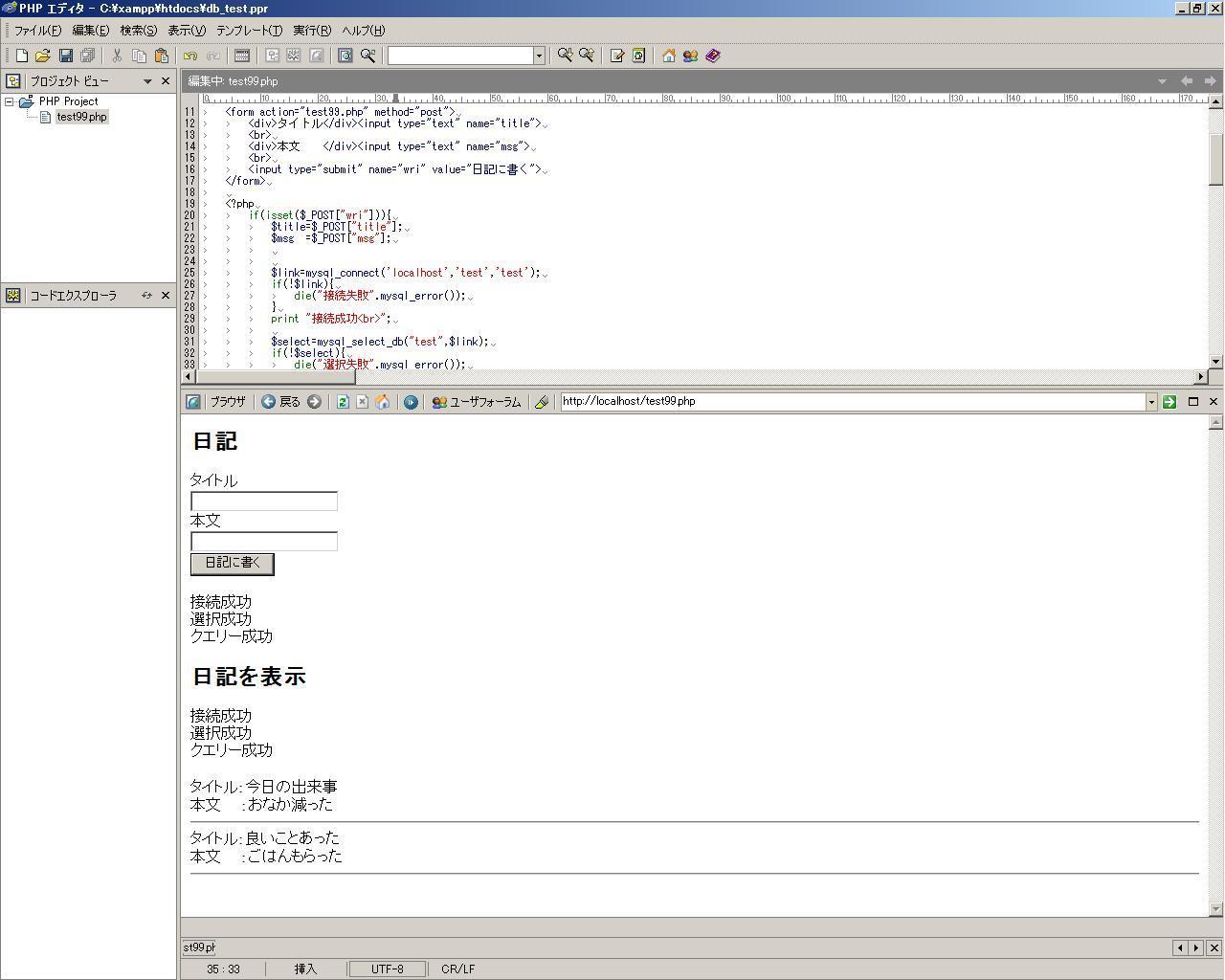 PHPでweb日記を作成 [XAMPP,MySQ...