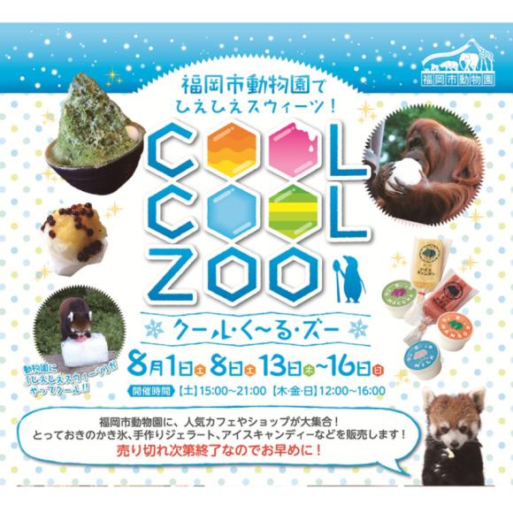福岡市動物園のイベント「COOL COOL ZOO(クール く~る ズー)に出店します!_e0221583_22512127.jpg