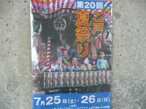 2015年7月30日 2015年乙戸町「夏祭り」  その1_d0249595_16162180.jpg