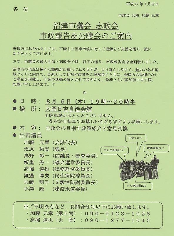 市政報告&公聴会を会派で初実施!_d0050503_1294425.jpg