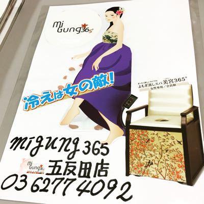 夏バテには温活@migung365五反田店_d0285416_1837080.jpg