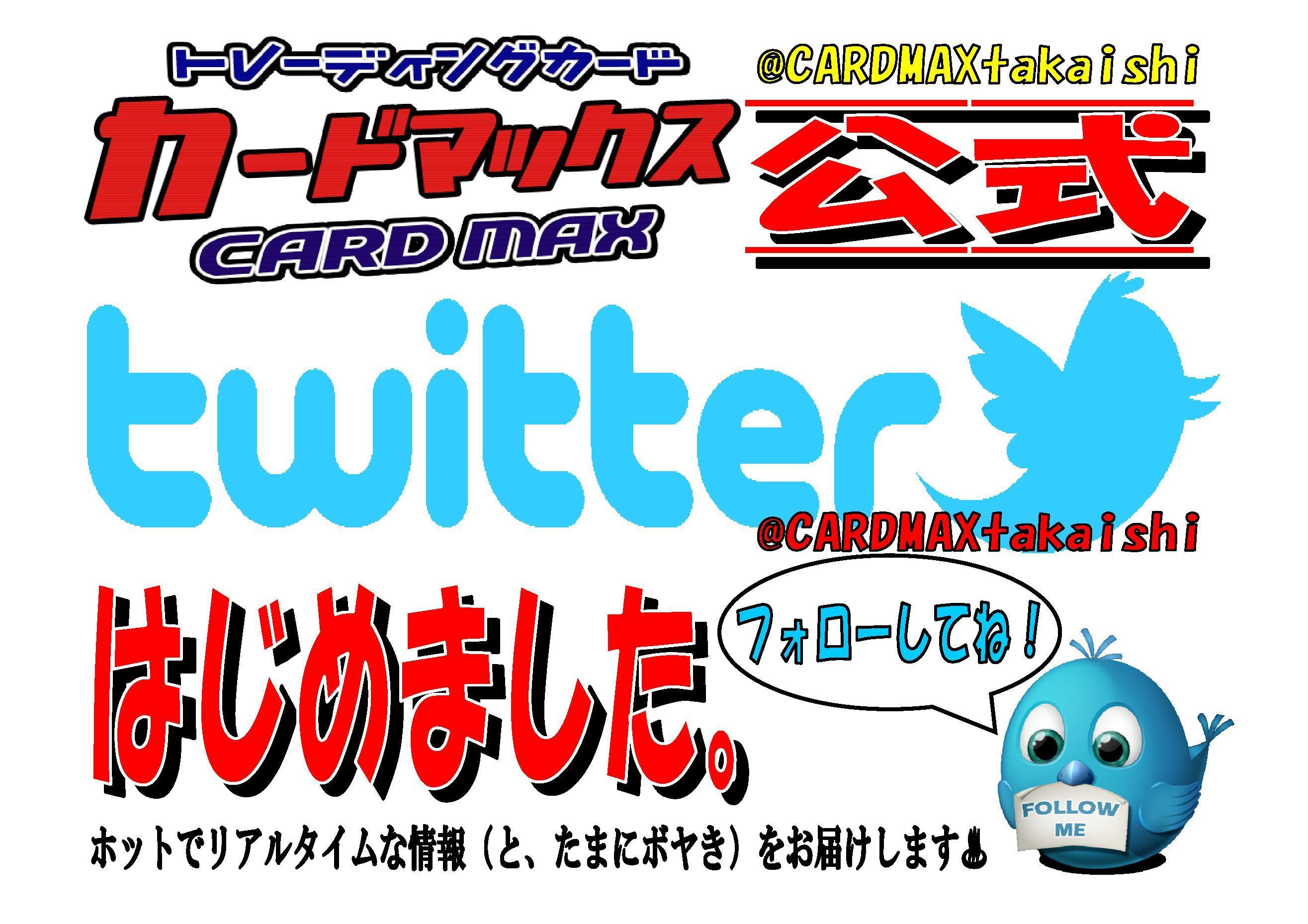 【高石店】Twitter始めました。_d0259027_19434500.jpg