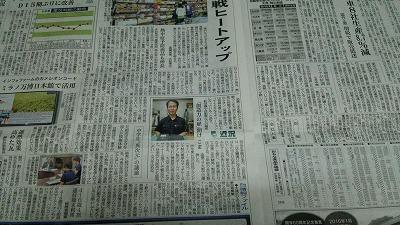 本日の岐阜新聞_a0272042_18551317.jpg