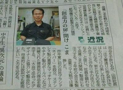 本日の岐阜新聞_a0272042_1857238.jpg
