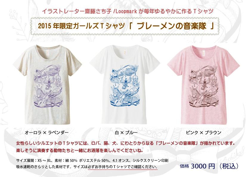 2015年ガールズTシャツ「ブレーメンの音楽隊」申込方法について(8/2まで)_f0228652_1233315.png