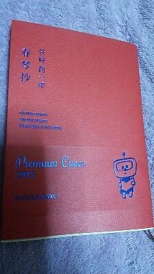 夏・日本文学_f0008555_19495074.jpg