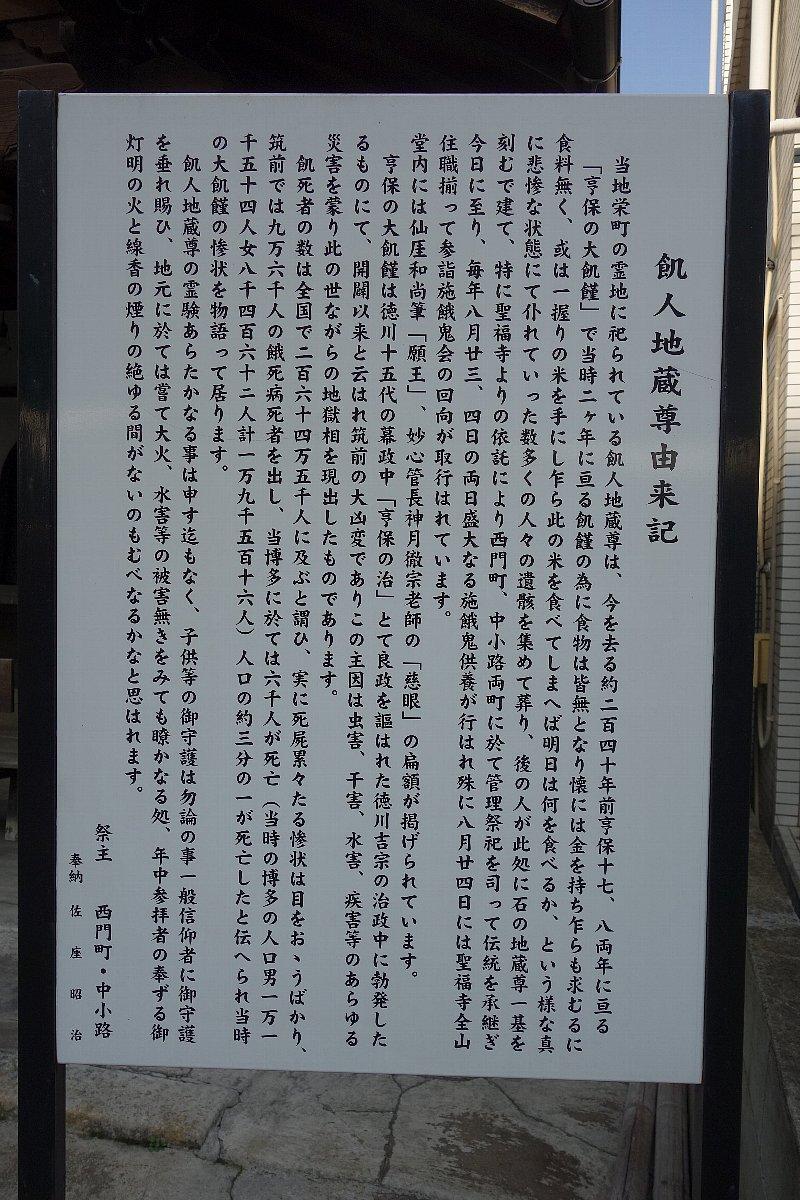 福岡市博多の西門飢人地蔵尊_c0112559_9172443.jpg