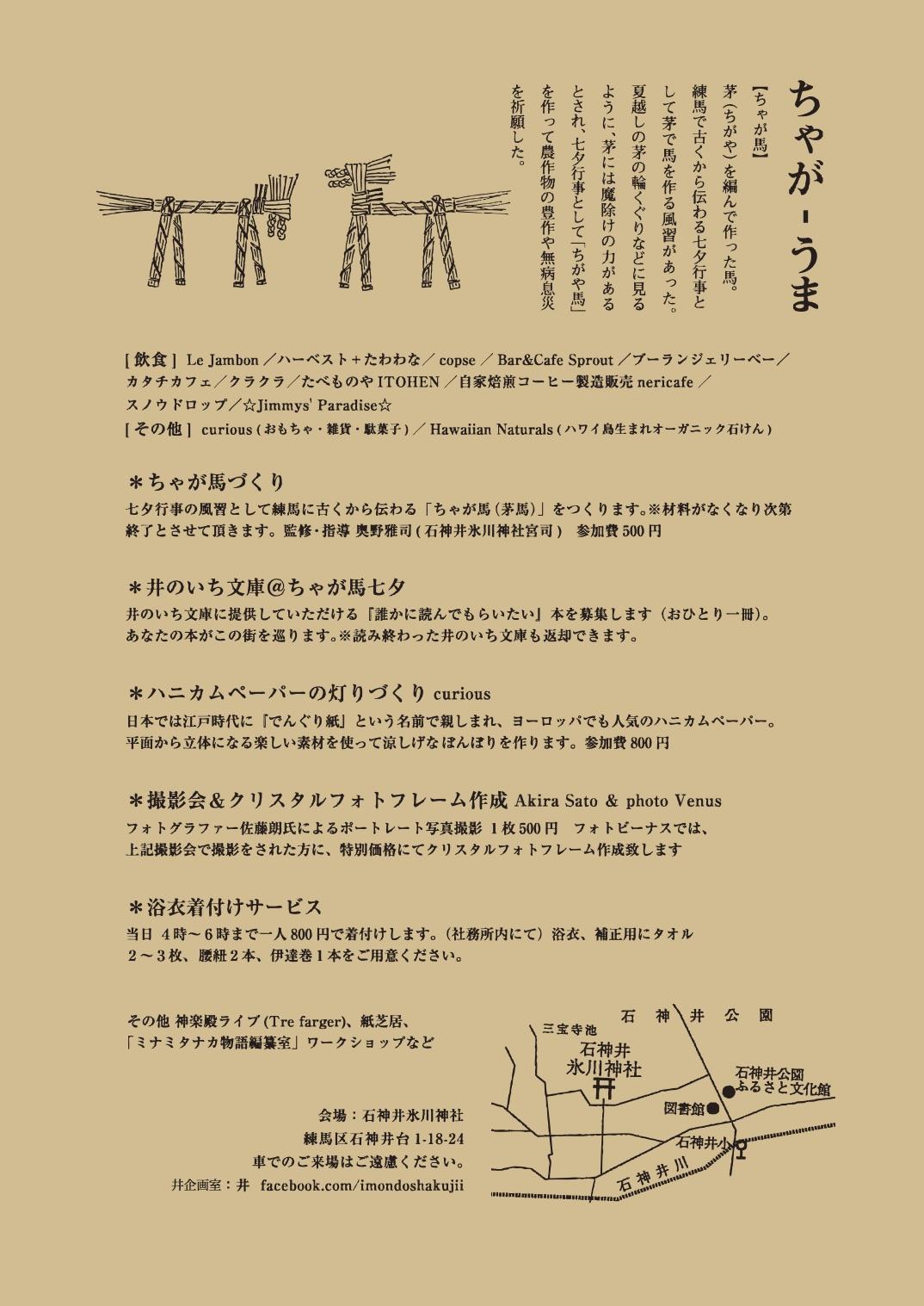 <ちゃが馬七夕>に出店いたします_c0248464_2025382.jpg