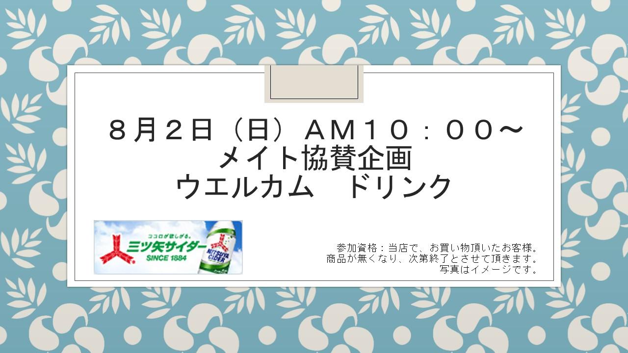 150729 花金セール&イベント告知_e0181866_13333385.jpg