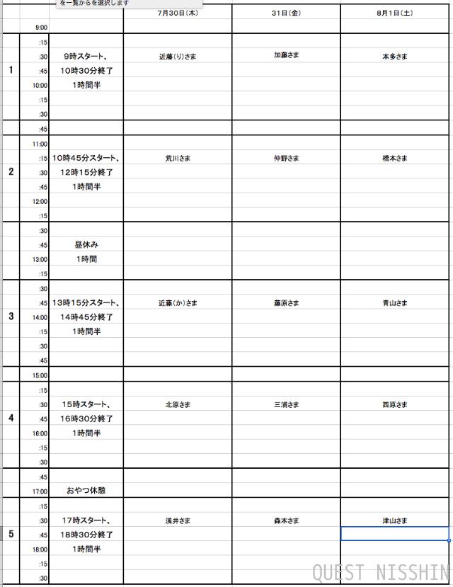 2015.07.27「KINOFIT愛知上陸」_c0197974_21272794.png