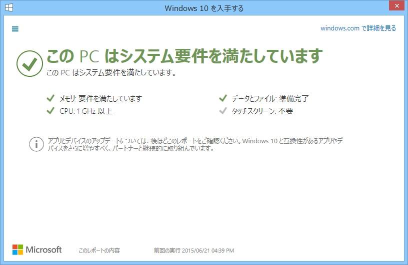 Windows 10無償アップグレード始まる! も...._a0185081_12564266.jpg