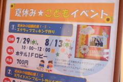 岡山国際ホテルでワークショップ♪_c0153884_22520206.jpg