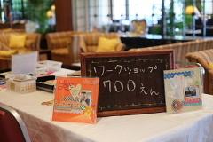 岡山国際ホテルでワークショップ♪_c0153884_22520892.jpg