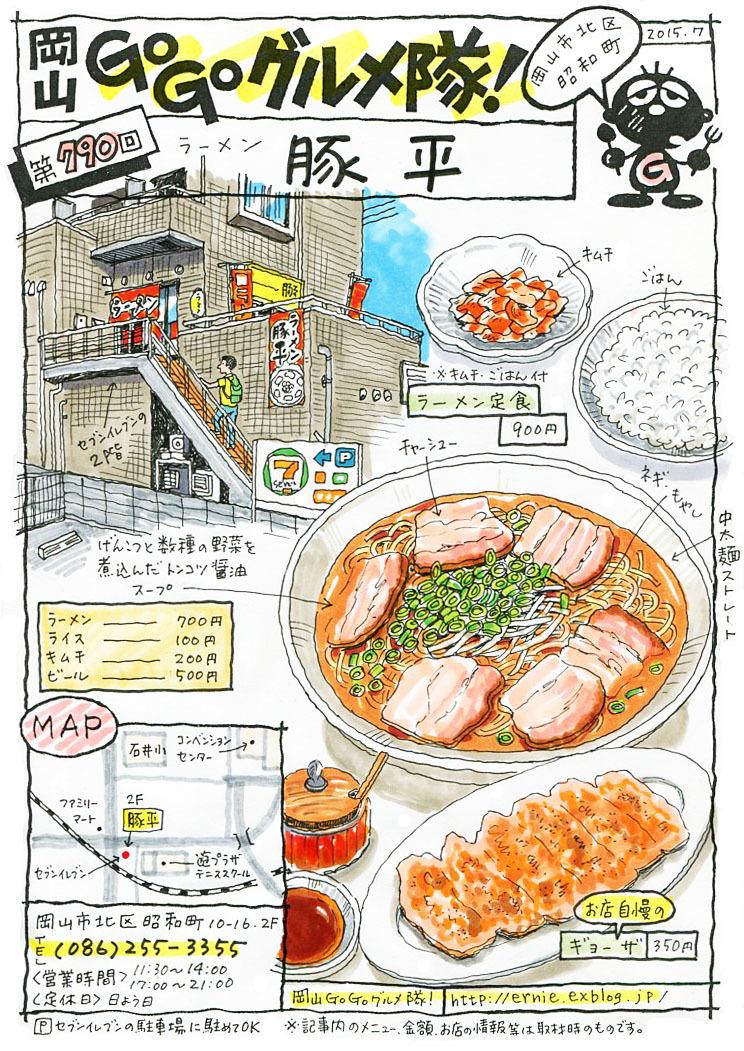ラーメン・豚平_d0118987_13161693.jpg