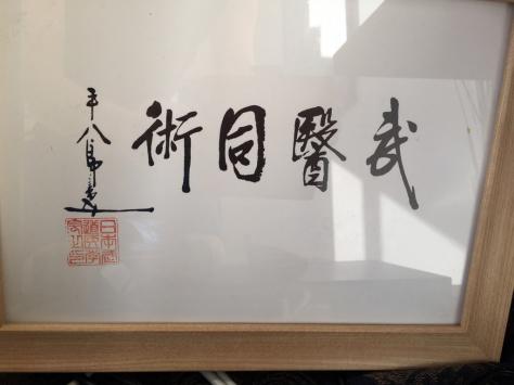 熱海の山の上 道場悟空庵にて修行_a0112393_12224197.jpg