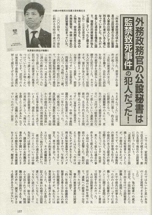 週刊文春の記事_c0013698_13141639.jpg