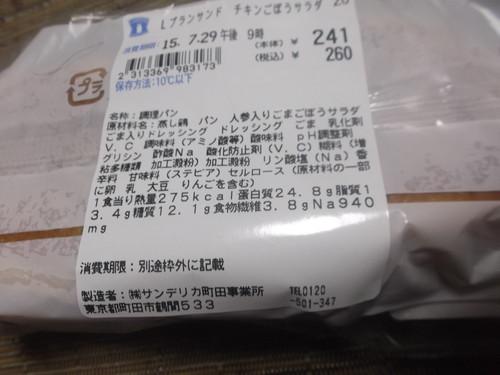 ブランサンド サラダチキン ごぼうサラダ_f0076001_23165747.jpg