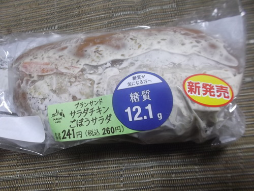 ブランサンド サラダチキン ごぼうサラダ_f0076001_2317725.jpg