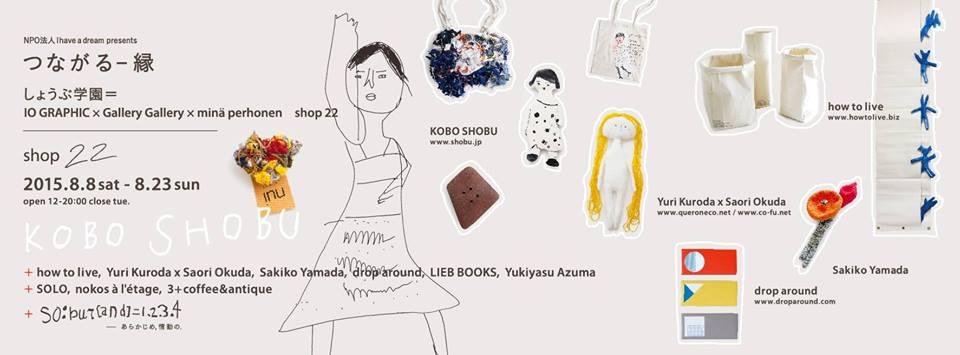 名古屋shop22 ×しょうぶ学園とのイベント_c0212902_12213277.jpg