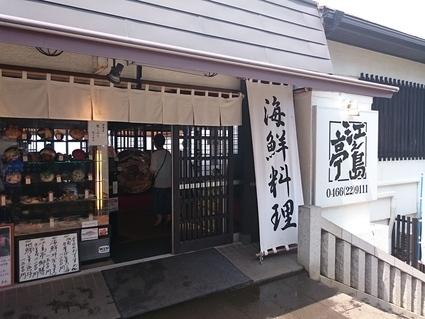 7/30 江之島亭 生しらす丼 ¥1,296@江ノ島_b0042308_23475649.jpg