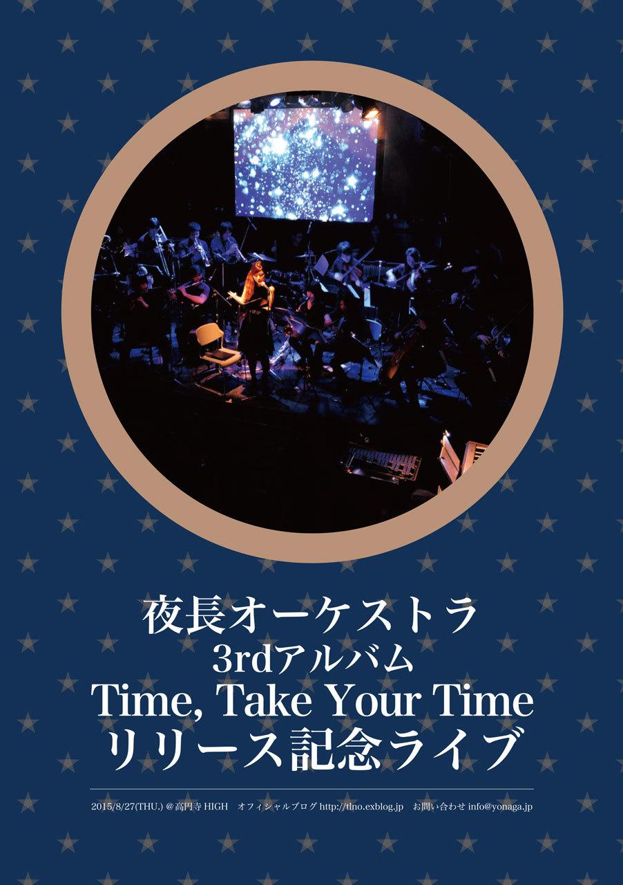 """いよいよ明日、\""""Time,Take Your Time\"""" リリース記念Live!_f0209723_10292796.jpg"""