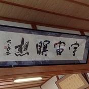 飛騨高山千光寺瞑想のワークショップ_b0211926_12093675.jpg