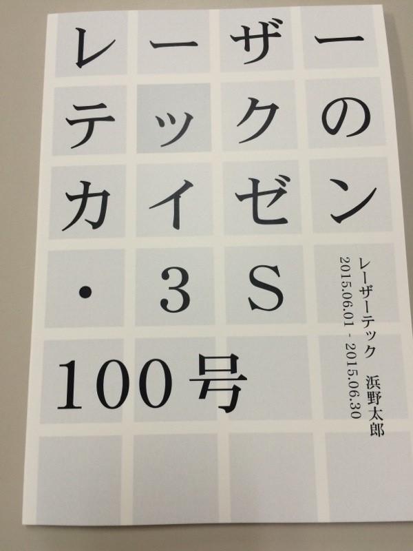 祝ブログ本100号_d0085634_15484874.jpg