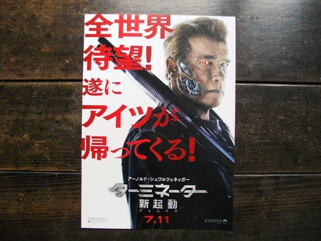 ターミネーター: 新起動/ジェニシス Terminator Genisys_e0230141_11472715.jpg