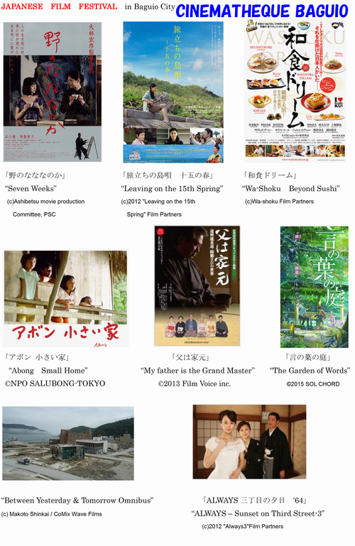 日本映画祭 Show Schedule - Japanese Film Festival 2015  at  Cinematheque Baguio_a0109542_937581.png