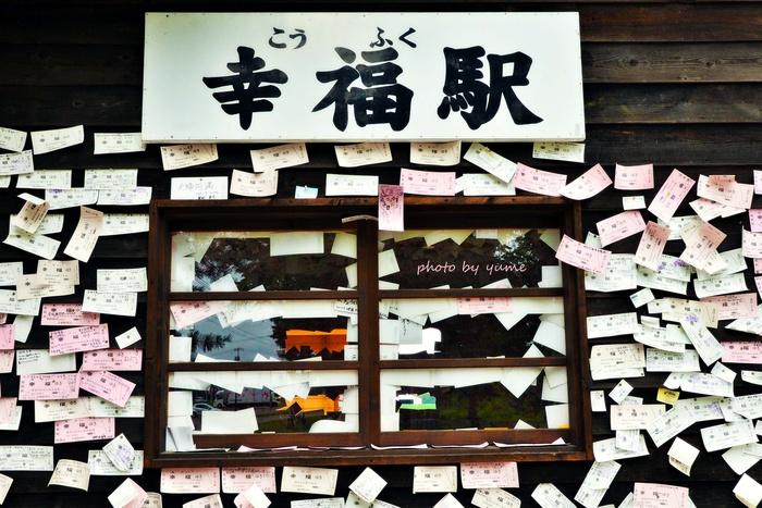 幸福駅_a0322950_23264733.jpg