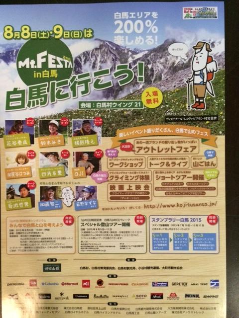 Mt.FESTA 2015 in HAKUBA_b0147051_1629542.jpg