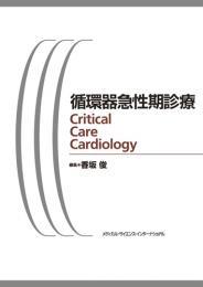 心房細動、抗血小板療法に関する原稿を書かせていただきました。_a0119856_18181828.jpg