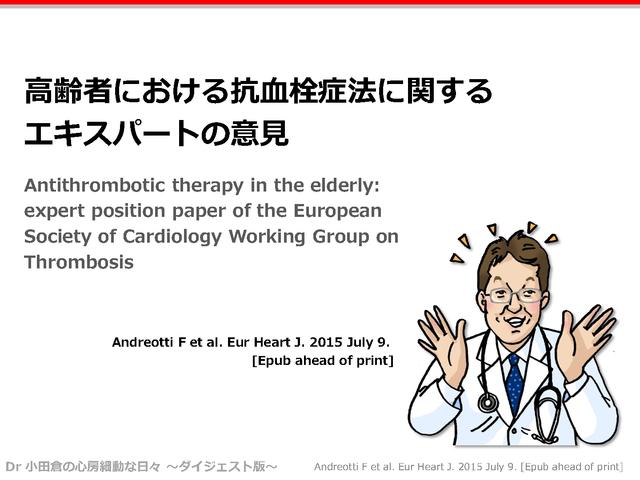 ケアネット連載:「 高齢者における抗血栓療法に関するエキスパートの意見」更新しました_a0119856_18243087.png
