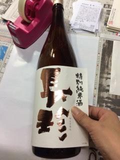 「特別純米」のレッテル張りなど・・・_d0007957_01294849.jpg