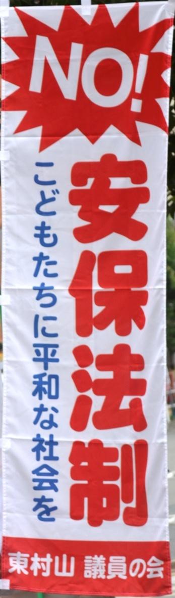 再変更のお知らせ「NO ! 安保法制 東村山議員の会」 (戦争法案反対 !) の宣伝行動予定_c0362458_22012761.jpg