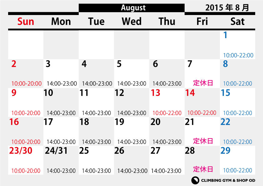 8月営業カレンダー_a0330060_15241461.jpg