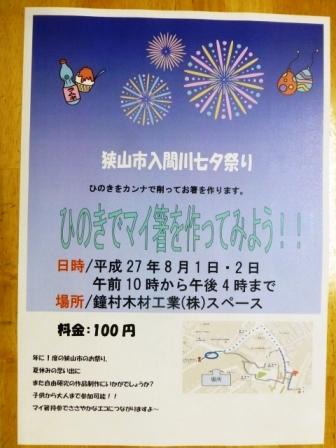 狭山市入間川七夕祭り_a0117168_8194279.jpg
