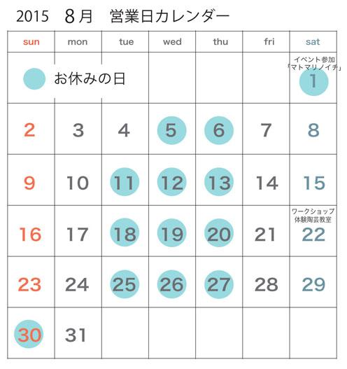 8月のカレンダーの更新_c0334574_9155360.jpg
