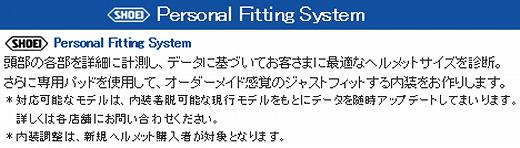 高松店がSHOEIパーソナルフィッティングシステムのサービス店になりました。_b0163075_17595969.png