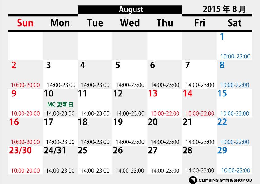 8月営業カレンダー_d0246875_16023814.jpg