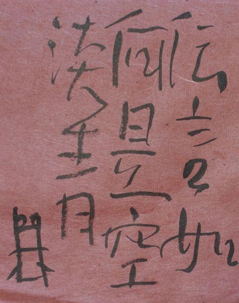 朝歌7月30日_c0169176_6473018.jpg