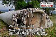 bagian dari MH370 yang hilang?_a0051297_93313.jpg