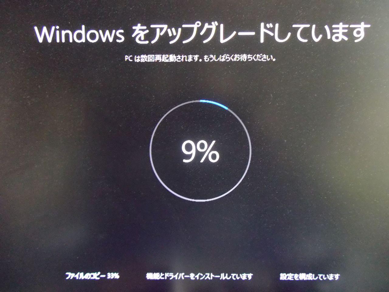 フライングWindows10_c0025115_19142355.jpg